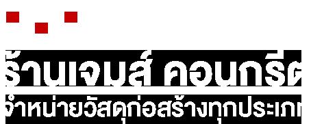logo-เจมส์คอนกรีต